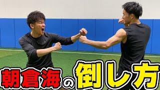 朝倉海の人間の倒し方!!