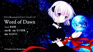 【EngSub】Word of Dawn ~ Tada Aoi/多田葵 『Rewrite ED2 Full』