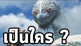 God of War 4 : งูยักษ์เป็นใคร ? (Jörmungandr ?)