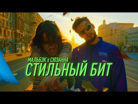 Мальбэк х Сюзанна - Стильный бит