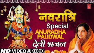 Navratri Special I ANURADHA PAUDWAL I Devi Bhajans I Full HD Video Songs - Download this Video in MP3, M4A, WEBM, MP4, 3GP