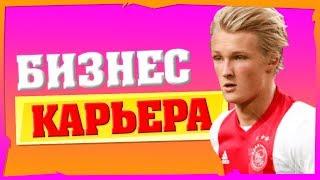 СЕКРЕТНОЕ ОРУЖИЕ АЯКСА #16 | 1 МИЛЛИАРД В ФИФА 19 | КАРЬЕРА ТРЕНЕРА FIFA 19