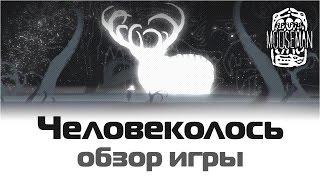 Человеколось: обзор игры / The Mooseman