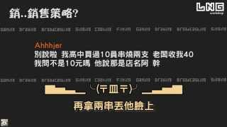 LNG精華 瞎拼廚房 2014/08/03