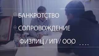 Трейлер 15 секунд 2018 Компании ФИНЭКСПЕРТЪ, списание долгов