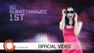 Bo Surattanawee - ที่หนึ่ง [Official Video]