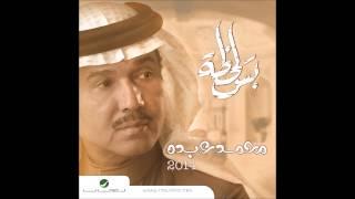 تحميل اغاني محمد عبده - بس لحظة / Mohamad Abdo - Bas Lahza MP3