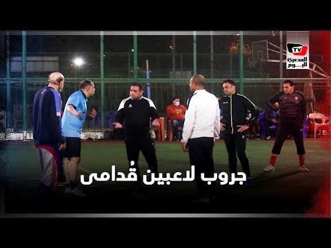 أحمد سمير وحمادة أنور وكريم حسن شحاتة.. جروب لاعبين قدامي من ١٧ عامًا يعود للعب لكرة القدم