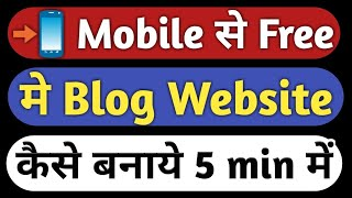 Mobile Se Free Me Blog/Website Kaise Banaye in Hindi {How To Make A Free Website by Mobile)