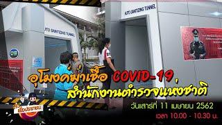 รายการ สน.เพื่อประชาชน : อุโมงค์ฆ่าเชื้อ COVID-19