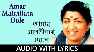 Amar Malatilata Dole with lyrics | Lata Mangeshkar | R.D.