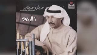 اغاني حصرية La Lel Regooa عبدالكريم عبدالقادر- لا للرجوع تحميل MP3