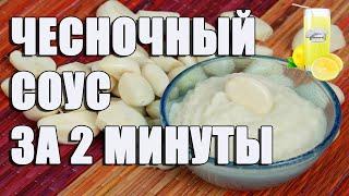 Чесночный соус - Рецепт