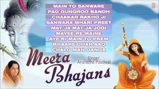 मीरा भजन Meera Bhajans Sung By Anuradha Paudwal
