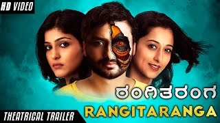 "RANGITARANGA ""Official HD Theatrical Trailer"" 