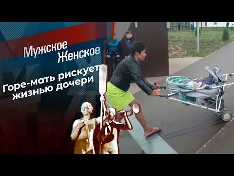 На скейте от смерти. Мужское / Женское. Выпуск от 21.09.2020