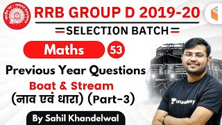 12:30 PM - RRB Group D 2019-20 | Maths by Sahil Khandelwal | Boat & Stream Previous Ques (Part-3)
