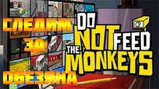 Do Not Feed the Monkeys Тайная корпорация обезьян