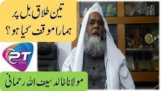 Triple Talaq Bill | Khalid Saifullah Rahmani