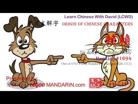 Origin of Chinese Characters - 1694 賴赖 lài deny, act shamelessly