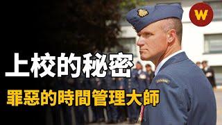 【空軍上校的秘密】加拿大空軍上校,白天光鮮亮麗,到了晚上竟然變身為·····