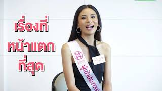 Introduction Video of Anusara Panya Contestant Miss Thailand World 2018