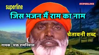 Jis Bhajan Mein Ram    Santo Ke Shabad    Bhakat Ramniwas    #Superline Devvotional