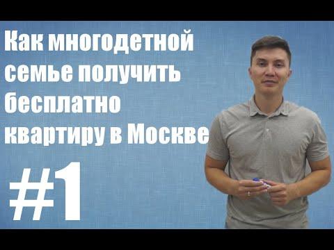 Как многодетной семье получить бесплатно квартиру в Москве
