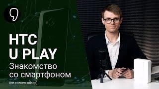 (Не) Обзор HTC U play