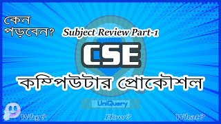 Subject Review Part-1: Computer Science and Engineering (CSE)