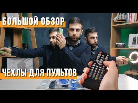 Чехол для пульта LG Magic Remote (Smart TV) Black