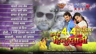 Hum Hai Hindustani Bhojpuri Jukebox Full Songs 2017 Khesari Lal