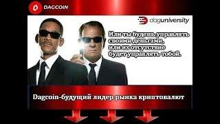 Убийца биткойна. Dagcoin  - мировой прорыв на рынке криптовалюты!
