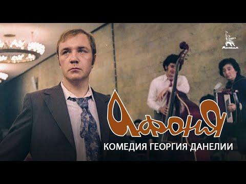 Афоня (комедия, реж. Георгий Данелия, 1975 г.)