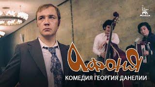 Смотреть онлайн Художественный фильм «Афоня»