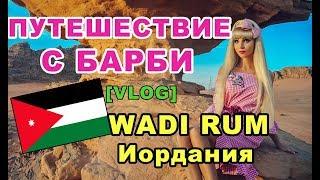 [VLOG] #20 -  Пустыня WADI RUM. ИОРДАНИЯ. Таня Тузова – Russian Barbie
