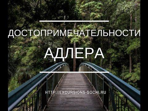 Достопримечательности Сочи Адлера- ОБЗОР и рекомендации