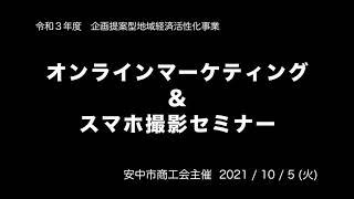 2021/10/5開催「ECサイトの売上UP!商品写真をスマホで簡単撮影!」 セミナー第1部