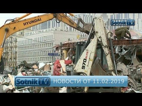 НОВОСТИ. ИНФОРМАЦИОННЫЙ ВЫПУСК 11.02.2019