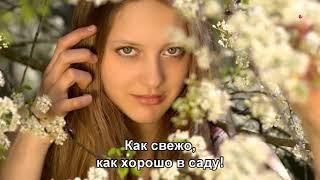 За окном черёмуха колышется - Уральский нар.хор (Subtitles)