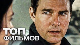 ТОП-10 ЛУЧШИХ ФИЛЬМОВ ПРО КИЛЛЕРОВ!