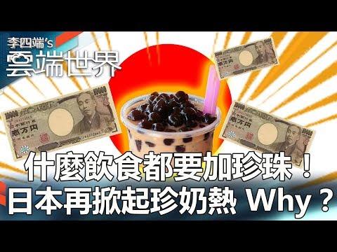 什麼飲料都要加珍珠!日本再掀起珍奶熱 Why?