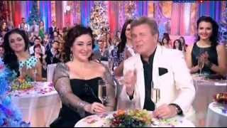 Тамара Гвердцители и Лев Лещенко. Поздравление с Новым 2015 Годом!