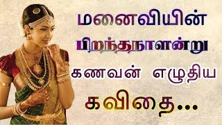 A Quote About Wife Written By Husband | Tamil Quotes