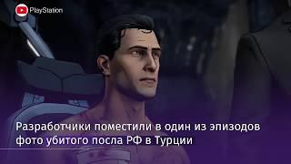 Фото убитого посла РФ в Турции поместили в компьютерную игру