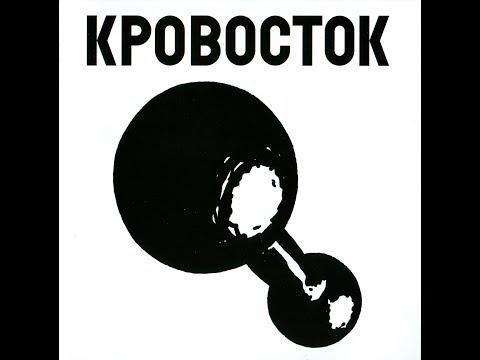 Кровосток - Гантеля (альбом).