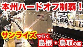 ぶらりハードオフの旅サンライズで行く島根・鳥取の旅
