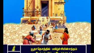 TAMIL BIBLE VIDEO COMMENTARY JEREMIAH 33 PART 3