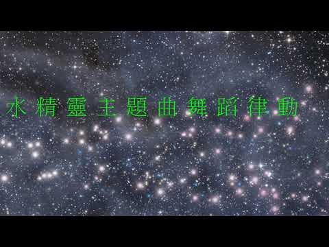 A008水土保持與水精靈主題曲舞蹈律動-張O綺-水土精靈小小形象代言人選拔