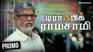 Traffic Ramasamy Tamil Movie Promos | SA Chandrasekhar | Rohini | Prakash Raj | TrendMusic